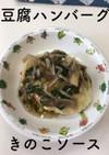 【保育園給食】豆腐ハンバーグきのこソース
