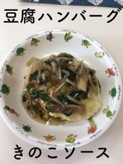 【保育園給食】豆腐ハンバーグきのこソースの写真