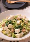 水菜とアボカドのさっぱり☆ツナ豆腐サラダ