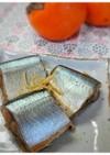 秋刀魚を骨までやわらか煮 食アレレシピ