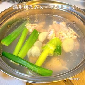 鶏手羽元のスープストック(^^)♡