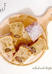 胡桃と栗のケーキ
