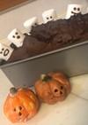 簡単ハロウィン!おばけのパウンドケーキ