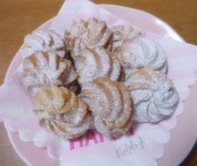 シナモン香る絞りクッキー