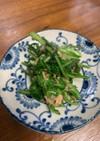春菊とシーチキンの炒め物
