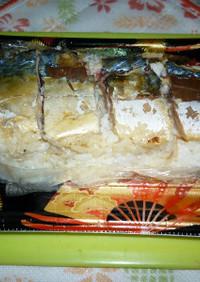 炙り生ずし(しめ鯖)で鯖寿司