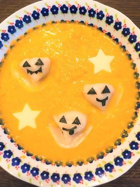 かぼちゃスープに水餃子でお手軽ハロウィン