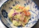 ポテトサラダ 紫キャベツ入り