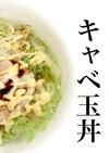 キャベ玉丼