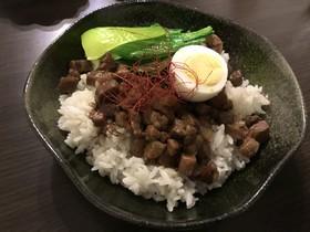 台湾の屋台飯 ルーローハン