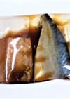 【下味冷凍】鯖の醤油焼き