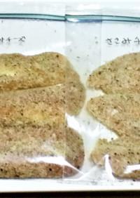 【下味冷凍】ササミのチーズカツ
