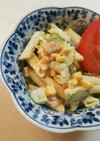 コーンベーコン ペンネ(マカロニ)サラダ