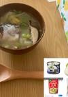 鯖の水煮缶で栄養◎綺麗になるスープ