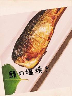 鯖の塩焼き♡