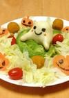 おばけちゃんのハロウィンかぼちゃサラダ