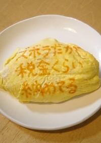 オムライス川柳202