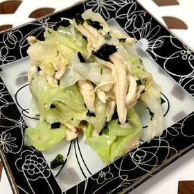 サラダチキンとキャベツの和え物