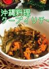 【電子レンジ圧力鍋】沖縄のクーブイリチー