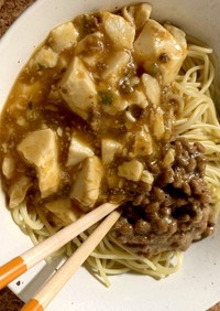 麻婆豆腐と納豆のパスタ