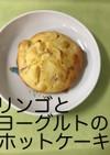 【保育園給食】林檎ヨーグルトホットケーキ