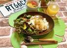 ハワイアン野菜たっぷりロコモコ丼