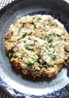 小松菜とツナと玄米ご飯のお焼き風