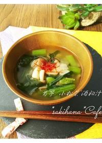 *干菊芋と小松菜*しめじと海藻の酒粕汁*