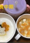 7ヶ月☆カレイと野菜粥 豆腐のスープ