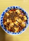 MrsWongちの激辛麻婆豆腐
