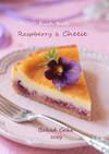 ベイクド・ラズベリーのチーズケーキ