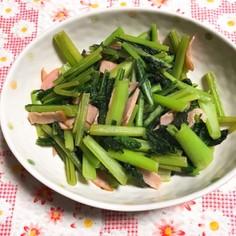 小松菜とハムの炒め