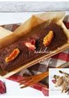おからと御坊*繊維豊富なチョコ味のケーキ