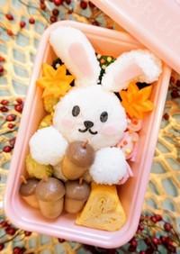 秋 どんぐりを持つウサギちゃん 弁当