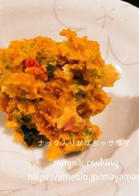 栄養豊富なかぼちゃサラダ