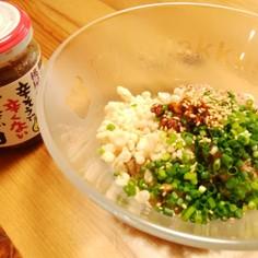 ラー油でご飯がすすむ納豆☆☆