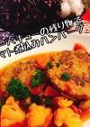 【電気圧力鍋】トマト煮込みハンバーグ