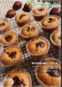 小さな贈り物・栗in黒糖カップケーキ