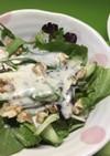*くるみ入り生野菜サラダ*