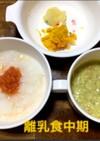 7ヶ月☆トマト粥 野菜と卵のスープ