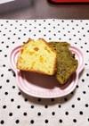 HMパウンドケーキ(金柑味、抹茶小豆味)