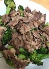 牛肉とブロッコリーのペペロンチーノ炒め