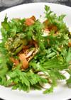春菊とマッシュルームの味噌ドレサラダ