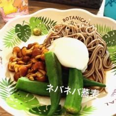 ネバネバ蕎麦♡