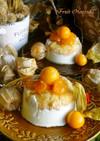 フルーツホオズキのレアチーズ