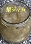 梨ジャム☆救済レシピ☆