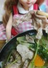 リカちゃん♡ラム味噌鍋ꕤ*.゚