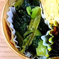 冷凍小松菜で簡単に小松菜お浸しお弁当にも