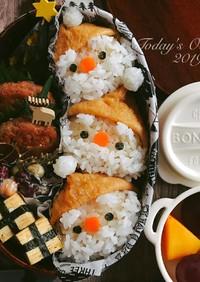 サンタいなり★クリスマスキャラ弁 お弁当