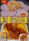 美味ドレチキン南蛮タレチーズタッカルビ丼